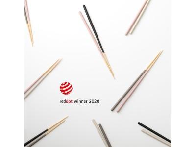 カトラリーのような箸、STIIK | スティック が世界的デザイン賞 Red Dot Award 2020 を受賞