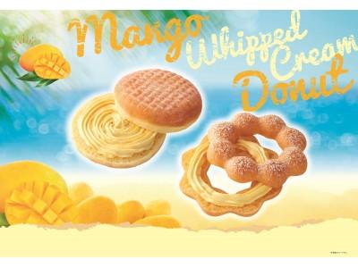 【ミスタードーナツ】6月20日(水)から『マンゴーホイップドーナツ』期間限定発売