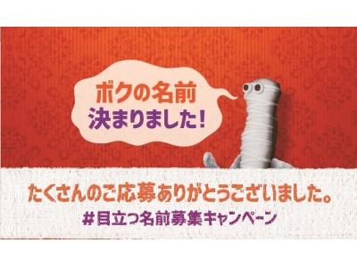 【ミスタードーナツ】「紅茶スティックミイラの#目立つ名前募集中ドーナツ」の名前が紅茶スティックミイラの『のび白さん』に決定!