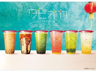 【ミスタードーナツ】5月1日(金)から『タピオカドリンク』期間限定発売