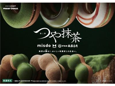 【ミスタードーナツ】4月9日(金)からmisdo meets 祇園辻利 第二弾『つや抹茶』期間限定販売