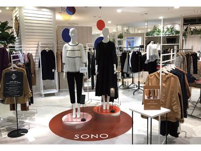 SONO 銀座三越/博多阪急 にて POP UP SHOPをOPEN!さらにこの機会を祝して、プレゼントキャンペーンを開催。