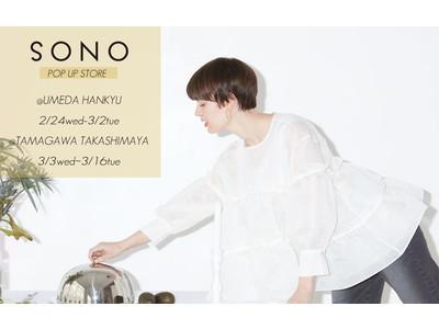 SONO【ソーノ】阪急うめだ本店/玉川高島屋 で初のPOP UP STORE開催。