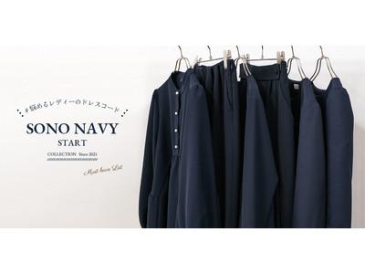 受験本番、卒・入学式、そして日々の送迎や学校説明会に役立つ 新ライン『SONO NAVY』9/29(水)よりスタート ・ ファッションライターの塚本桃子さんとコラボアイテムも同時発売!