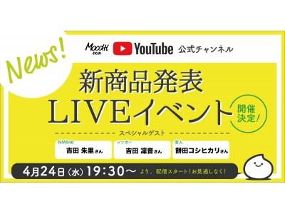 「モッチスキン吸着もちパック」の発売を記念してLIVE配信!