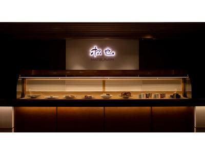 (NEW OPEN )世界を渡り歩いたパティシエが新しい菓子造りを追求するパティスリー「松也 -MATSUNARI-」が京都市役所前に6月18日開業