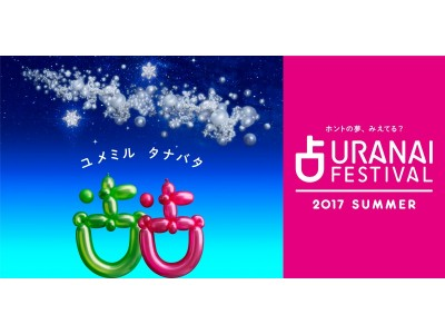 ~ユメミル タナバタ~ 表参道ヒルズであなたの夢を占おう!「占いフェス2017 SUMMER」