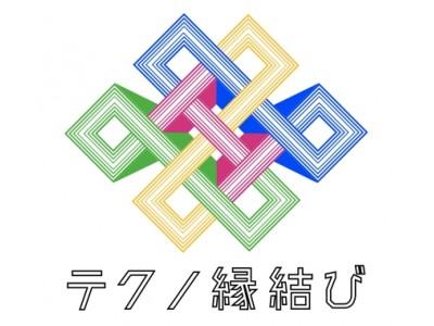 9月最後の週末は六本木ヒルズへ!世界初のAR縁結びアプリ「テクノ縁結び」がテクノロジーと音楽の祭典「イノフェス」に出展決定!