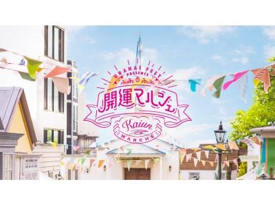 日本最大級の占いイベント「占いフェス」2019年1月、第5回開催決定!~ 今回のテーマは『開運マルシェ』 ~