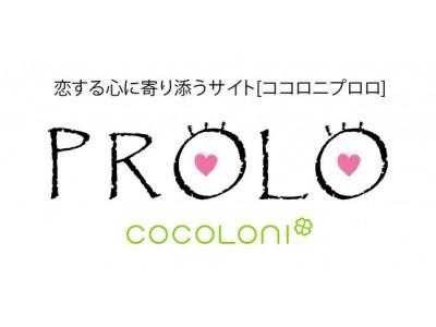 Twitterで30万人超を魅了!人気ライター「石井ゆかり」の最新書き下ろし「恋する心に寄り添うサイト」cocoloni PROLO にてコラムの連載開始