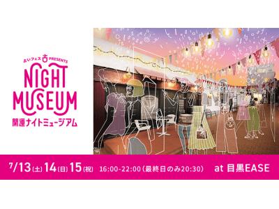 累計動員数7.8万人を誇る日本最大級の占いイベント「占いフェス」が2019年7月に開催決定!~ 今回のテーマは『開運ナイトミュージアム』~