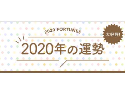 1分で開運!『2020年の運勢』発売開始。初の「聴いて楽しむ音声版」と「テキスト版」の2種類をご用意。