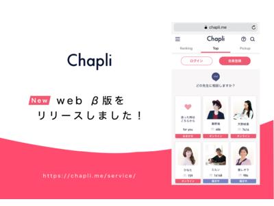リアルタイムにチャット形式で相談ができる占いアプリ『Chapli』web上でも利用が可能な「Chapli web」β版の提供を開始!