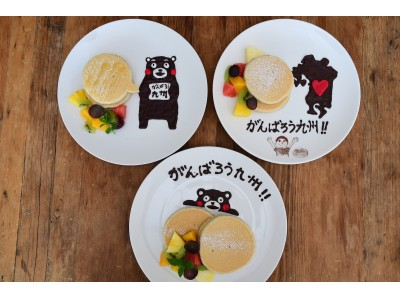 「九州パンケーキを食べて九州を応援しよう!」本日から開始