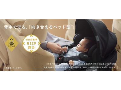 """事故の衝撃を分散しやすい""""後向き使用""""が身長105cmまで可能に360°回転型チャイルドシート『THE S ZBシリーズ』"""