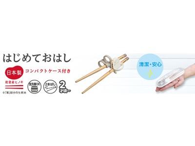 """Withコロナのお箸トレーニングは収納ケースで""""衛生的に""""MYお箸の持ち運びにも はじめておはし"""