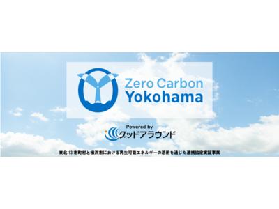 横浜市「グッドアラウンド」を活用したZero Carbon Yokohama実証事業開始