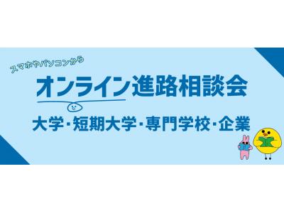 オンライン史上初!MARCH集結!首都圏 高校教員対象 入試説明会を開催