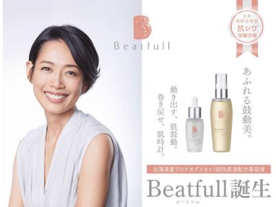 北海道産の天然プロテオグリカン(100%原液)を活用した新ブランド「Beatfull(ビートフル)」誕生