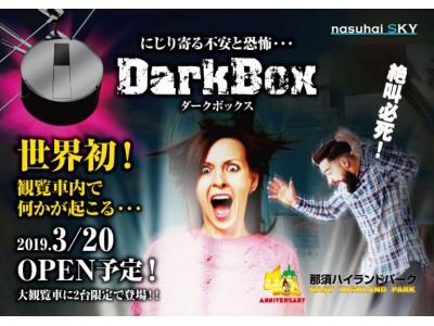 世界初!床面液晶ディスプレイ搭載の観覧車「Dark Box」