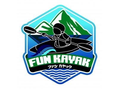 那須高原の大自然の中遊園地内でカヌー体験! FUN KAYAK (ファンカヤック)オープン!