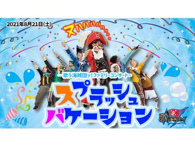 歌う海賊団ッ!「スプラッシュバケーション」開催のお知らせ