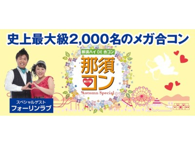 第27回那須コン「Autumn Special」9月30日(日)開催!
