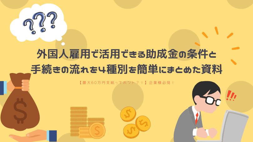 採用コストに悩む企業様向け!外国人人材採用時に助成金の活用で最大60万円