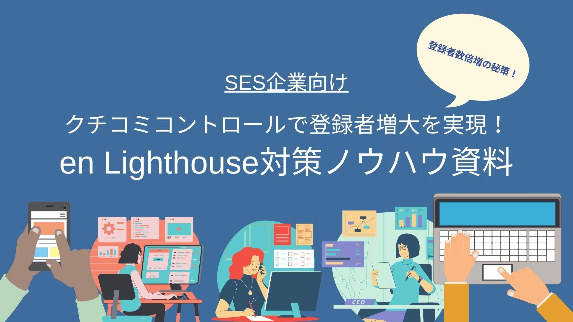 【SES企業注目!】優秀な人材囲えてる?登録者を一気に増大させるクチコミ対策ノウハウノウハウ資料を公開!