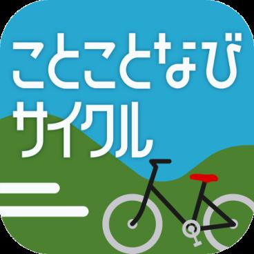 MaaSアプリ「ことことなびサイクル」を活用したシェアサイクル実証実験 2月1日(月)サービス開始