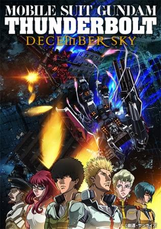 『機動戦士ガンダム サンダーボルト DECEMBER SKY』イベント上映開始と同じく、本日よりレンタル販売開始!