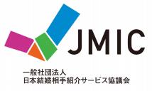 結婚相談所サンマリエは、一般社団法人 日本結婚相手紹介サービス協議会JMICに加盟致しました。