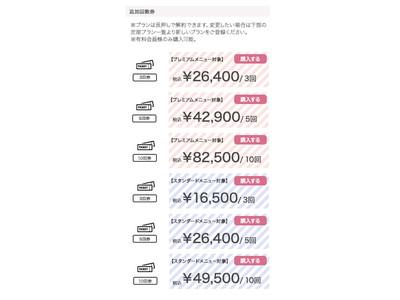 日本初の美容サブスク「Salt.(ソルト)」会員数6300人突破!追加チケット機能を新たにリリースし1日に何度でも様々な美容サロンに通えるように!