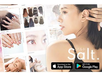 日本初の美容サロン通い放題サービス「Salt.(ソルト)」が1週間9,000円~お試しできる体験チケットをリリース!