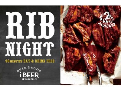 【iBEER LE SUN PALM】プレミアムフライデーは、ビールと特製スペアリブで盛りあがろう!一夜限りの「 RIB NIGHT(リブナイト)」