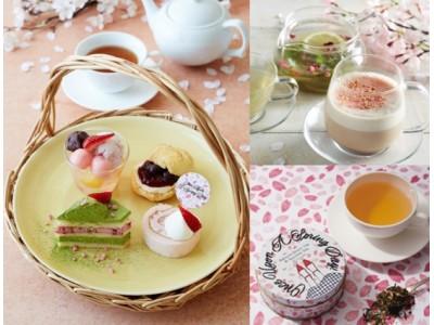 【Afternoon Tea】桜色のスイーツ&ティードリンクなど新発売!桜の花びらが舞うARムービーやSHOGO SEKINEさんとコラボレーションした春ギフトも登場