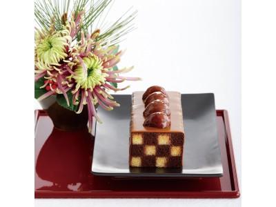 【パティスリー キハチ】年始5日間のみ販売する縁起のよい市松模様のケーキ「ボナネ」など新年スイーツ&帰省シーズンにおすすめの冬の東京土産
