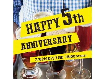 【iBEER LE SUN PALM】7月6日,7日の2日間限定!555円で飲み放題5thアニバーサリーイベントを開催