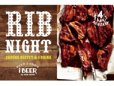 【iBEER LE SUN PALM】特製スペアリブ2 種 と フリッツが 120 分間エンドレスで楽しめる一日限定スペシャルイベント「RIB NIGHT (リブナイト) 」