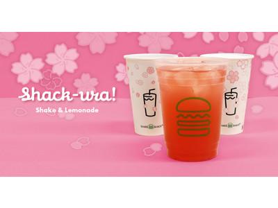 桜前線が早くもシェイクシャックに到来!?【期間限定】「桜レモネード」&「桜シェイク」で春の訪れを楽しもう!