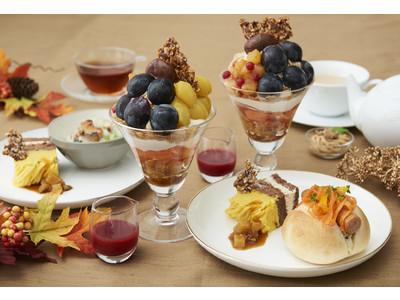 【Afternoon Tea】完全予約制でゆったり楽しむ!スイーツと紅茶のスペシャルコース<秋の贅沢ティーコース>