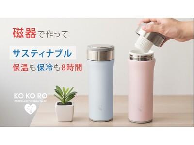 もうステンレスボトルは使えない。何でも飲める磁器性KOKOROフラスク
