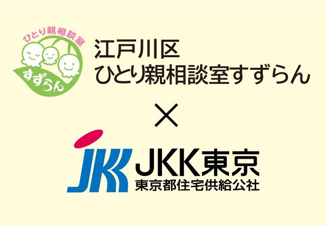 【JKK東京】ひとり親世帯の住まい探しをサポートする「ひとり親のためのJKK東京住宅相談会」を開催