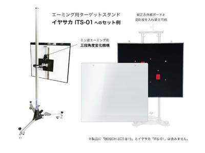 【JATTOエーミングレポート】一般財団法人日本技能研修機構(JATTO)、ミリ波エーミング、赤外線エーミングに対応できるDRIVISION Japanの機器の検証レポートを発表。