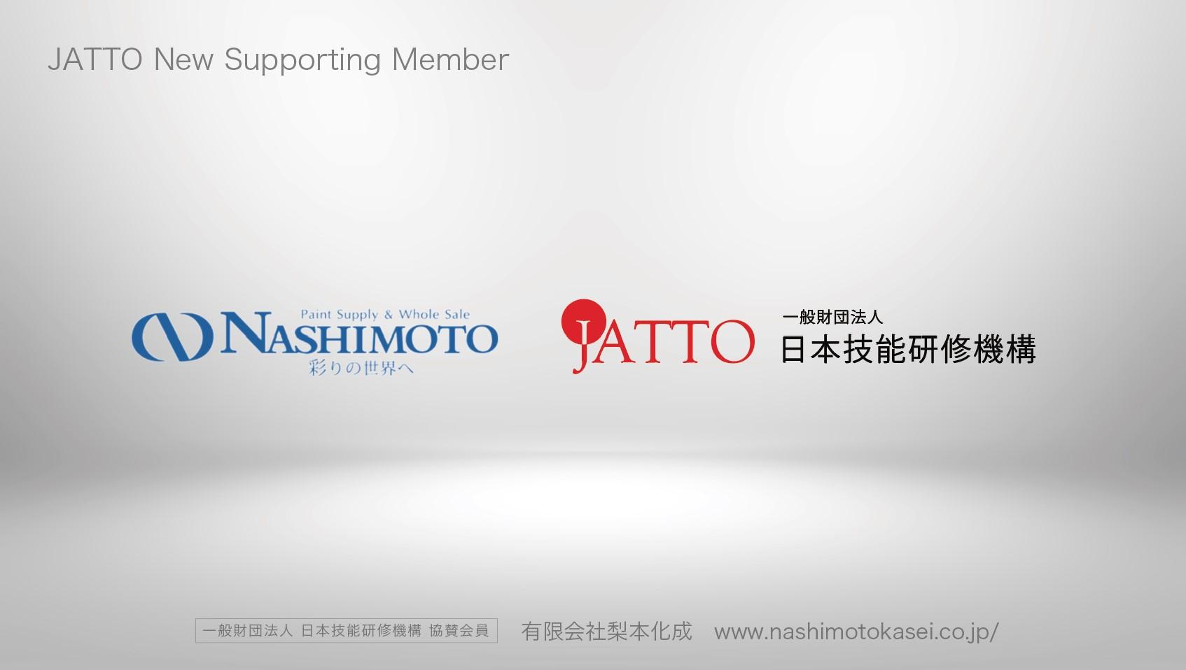 一般財団法人日本技能研修機構(JATTO)の協賛会員に梨本化成の加入が決定。 画像