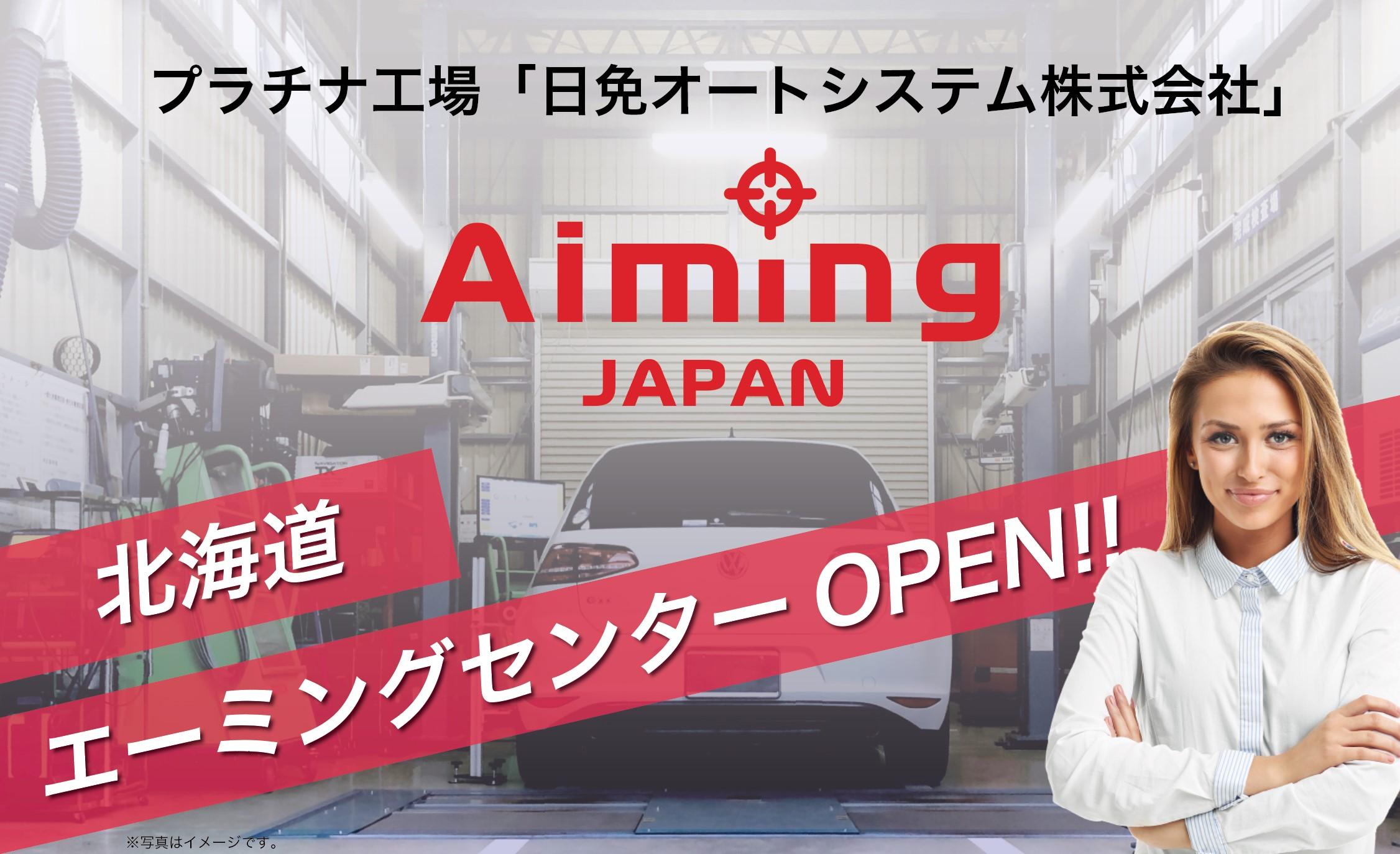 【日免オートシステム】北海道の財団法人日本技能研修機構(JATTO)のエーミングセンターがOPEN!... 画像