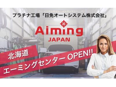 【日免オートシステム】北海道の財団法人日本技能研修機構(JATTO)のエーミングセンターがOPEN!「地域統一料金」「最新機器完備」「48時間納車」にて、普及が進むASVの機能調整の代行サービスを開始