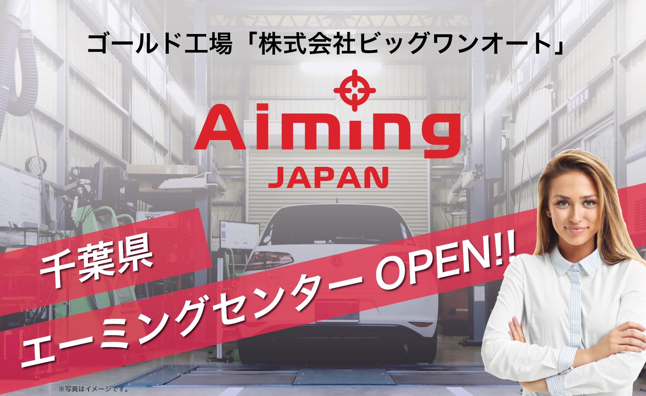 【ビッグワンオート】千葉県の財団法人 日本技能研修機構(JATTO)のエーミングセンターがOPEN!「地域統一料金」「最新機器完備」「48時間納車」にて、普及が進むASVの機能調整の代行サービスを開始