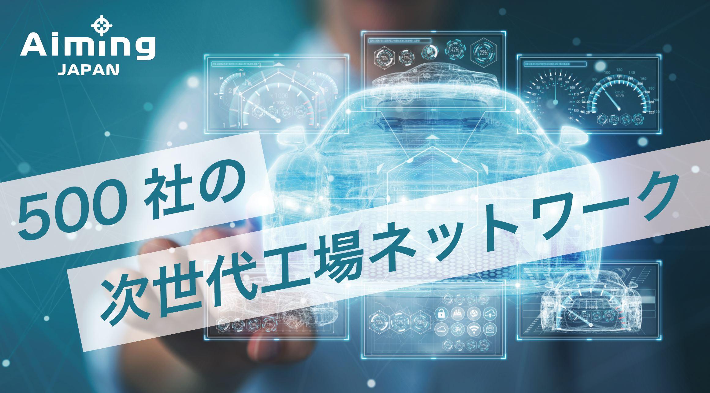 【株式会社杉戸自動車】愛知県の財団法人日本技能研修機構(JATTO)のエーミングセンターがOPEN!「地域統一料金」「最新機器完備」「48時間納車」にてASVの機能調整の代行サービスを開始