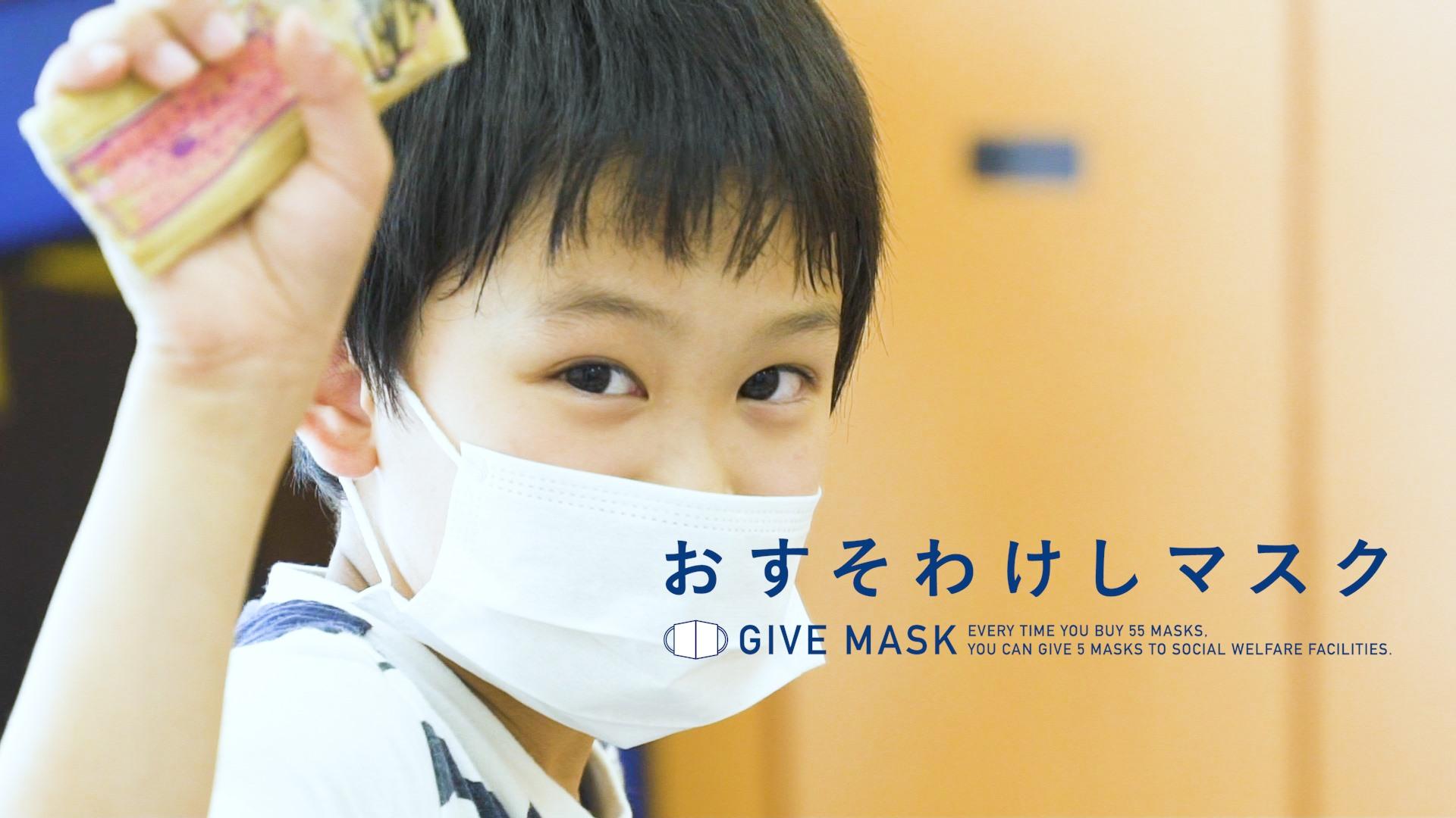 「おすそわけしマスク」359,650枚のマスクを、全国の福祉現場におすそわけ。
